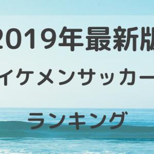 【2019年】海外イケメンサッカー選手ランキングトップ10