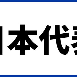 【日本代表・応援歌】応援歌を歌って日本代表を応援しよう!
