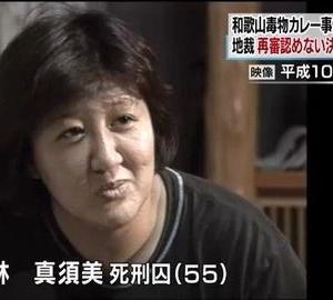 【在日】和歌山毒カレー林真須美・長女 娘を虐待死!関空橋から4才次女と投身自殺!!