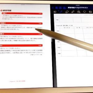 iPad miniで簿記3級の勉強の進捗と良いところ