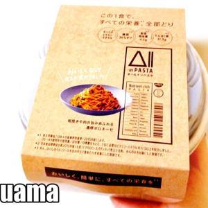 完全栄養食日清All-in PASTAを食べてみた【ボロネーゼ編】