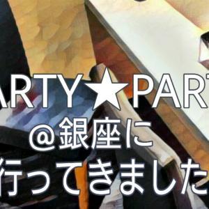 パーティーパーティー(PARTY PARTY)銀座に行ってきました