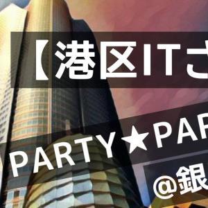 【港区ITさん】パーティーパーティー @銀座【体験談③】