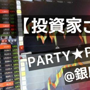 【投資家さん】パーティーパーティー@銀座【体験談④】