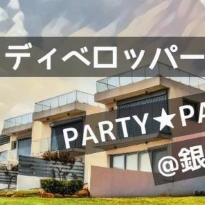 【ディベロッパーさん】パーティーパーティー@銀座【体験談⑤】