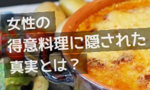 男性の知らない、女性の「得意料理」の真実【婚活プロフィール】