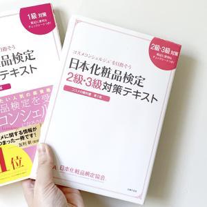 今女子に話題の【日本化粧品検定】とは?検定合格者が語るアレコレ♡