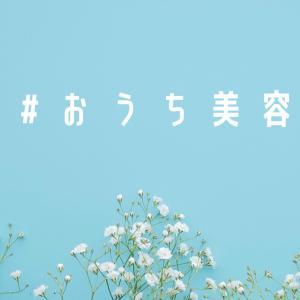 【#おうち美容】家でやるべき肌ケア・3つのポイント♡