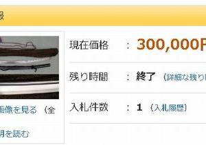 PayPay残高30万円