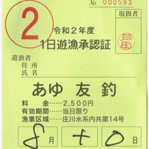 富山遠征~庄川~