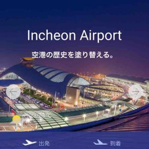 仁川空港ホームページを活用しよう!