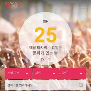 韓国ミュージカル「ヘドウィグ」「シラノ」特価情報&「文化がある日」