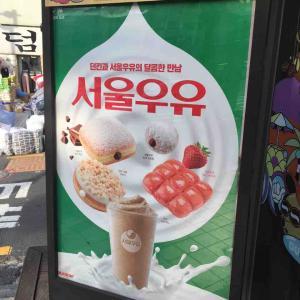 期間限定「ダンキンドーナツ」のソウル牛乳コラボドーナツ