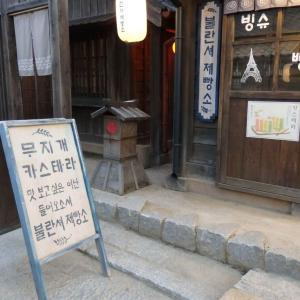 韓国ドラマ「ミスターサンシャイン」オープンセット 観覧8