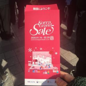 2020年コリアングランドセール Korea Grand Sale 開幕式に行ってきたよ