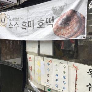 韓国 冬のあったかオヤツ キビホットク 수수호떡