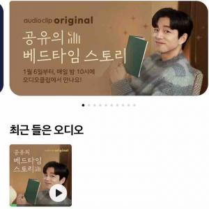 コン・ユさんが寝かしつけてくれるオーディオアプリ「오디오클립」