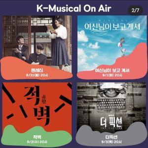 部屋で韓国ミュージカルを楽しもう!K-MUSICAL ON AIR