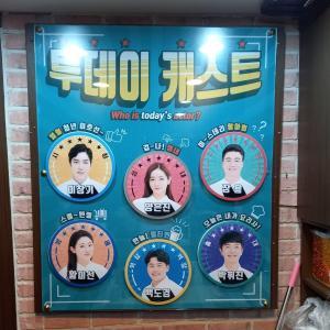 韓国演劇「2号線の間借り人」大学路 現代韓国を反映した心温まる物語 2호선 세입자