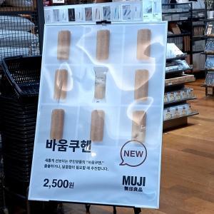 韓国MUJIへ 念願のアレがやってきたーーーー!! 無印良品 IFCモール