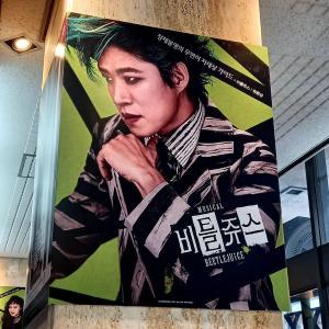 韓国ミュージカル 世界最初「ビートルジュース」レプリカライセンス公演 <비틀쥬스> 유준상