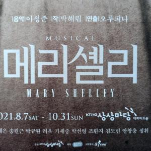 初演!韓国創作ミュージカル『メアリーシェリー』 뮤지컬 메리셸리