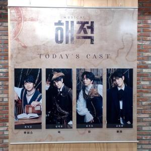 韓国創作ミュージカル「海賊」ウェルカム大学路参加作品 뮤지컬 해적
