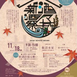 【2019年度】酒々井新酒祭の口コミ情報!子連れもOK!