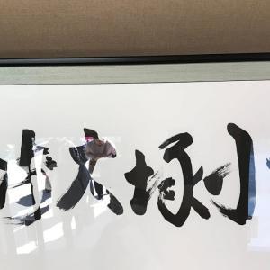 【開運・厄除】小塚大師に令和の初大師にお詣り