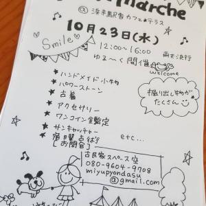 10月23日(水)浜寺公園駅フリーマーケット開催