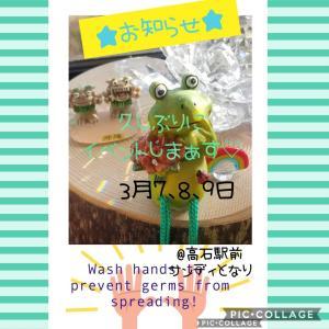 高石ぷちまるしぇ出店情報・大阪レイキ伝授ヒーリングサロン愛直(あいな)
