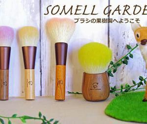 【新商品情報】SOMELL GARDENシリーズ