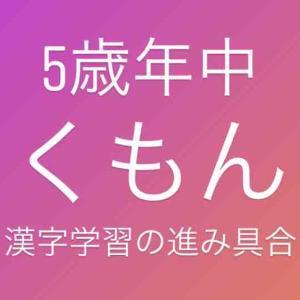 【くもん】5歳年中 国語 漢字学習の様子