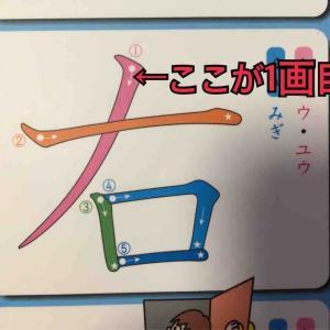 【小学1年生】漢字の書き順 かわった?