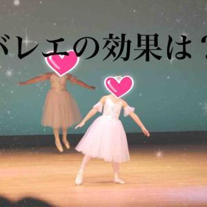 【子供の習い事】バレエの効果 4年習った娘の場合は