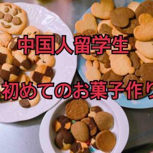 【ホストファミリー生活】中国人留学生 初めてのお菓子作りに選んだものは?