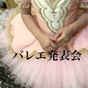【バレエ発表会】小学1年生 バレエ