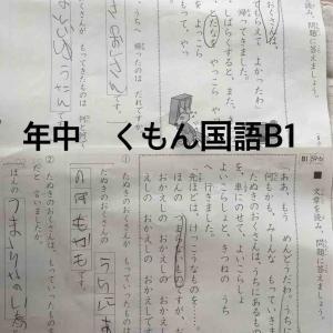 【くもん】年中 国語進度について