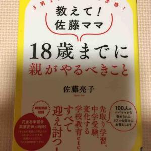 【読書】「教えて!佐藤ママ 18歳までに親がやるべきこと」を読んで