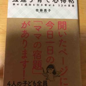 【読書】「佐藤ママの強運子育て心得帖」を読んだ感想