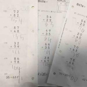 【5歳年長】くもん 国語・算数 今日の取り組み備忘録