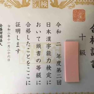 年長 漢検10級挑戦 字が汚くても合格出来るのか?