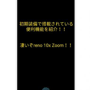 【OPPO reno 10x  zoomに初期装備で搭載されいている便利機能!!】タイ転職・移住