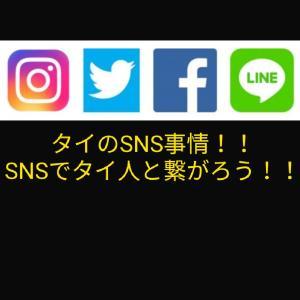【タイのSNSといえばFacebook!?私が実感したタイのSNS事情!!(おまけ)タイ人とSNSで繋がるコツ!!】タイ転職・移住