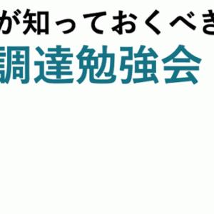 知っておくべき資金調達勉強会 vol.1
