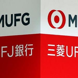 MUFG、クレジットカード事業のシステム一本化