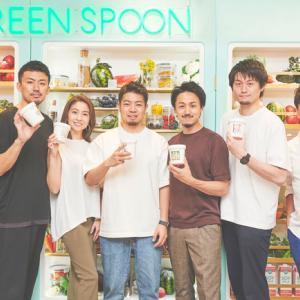 「GREEN SPOON」 総額1.8億円の資金調達