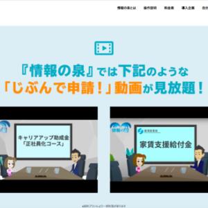 日本全国の補助金・助成金マッチングツール