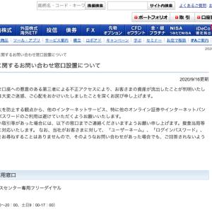 SBI証券、顧客資金9864万円が流出