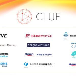 CLUE、シリーズBラウンドで20億円の資金調達
